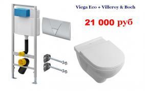 Акция!!! Готовое решение от Viega и Villeroy & Boch за 21 000 рублей